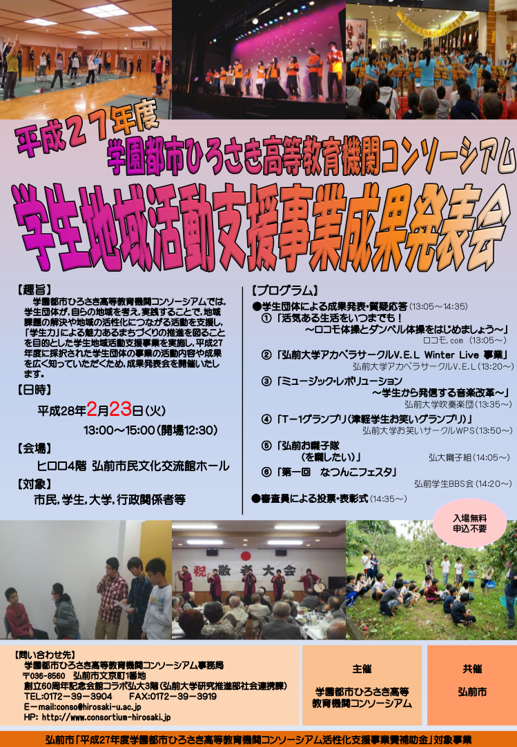 学生地域活動支援事業成果発表会チラシ