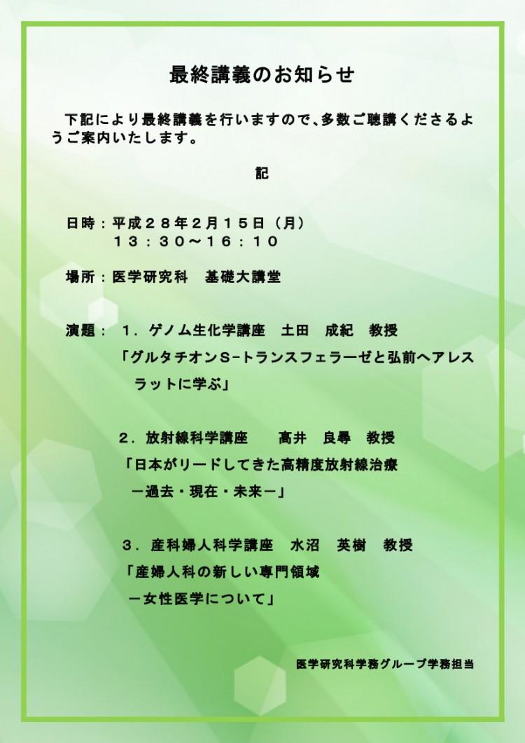 27_最終講義のお知らせ(掲示用)2月15日