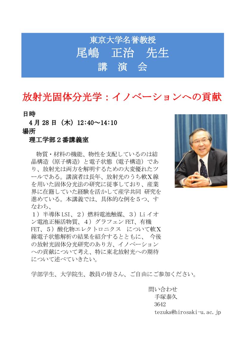 尾嶋先生講演会