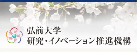 弘前大学 研究・イノベーション推進機構