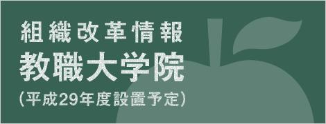 弘前大学 教職大学院の設置予定(平成29年4月)