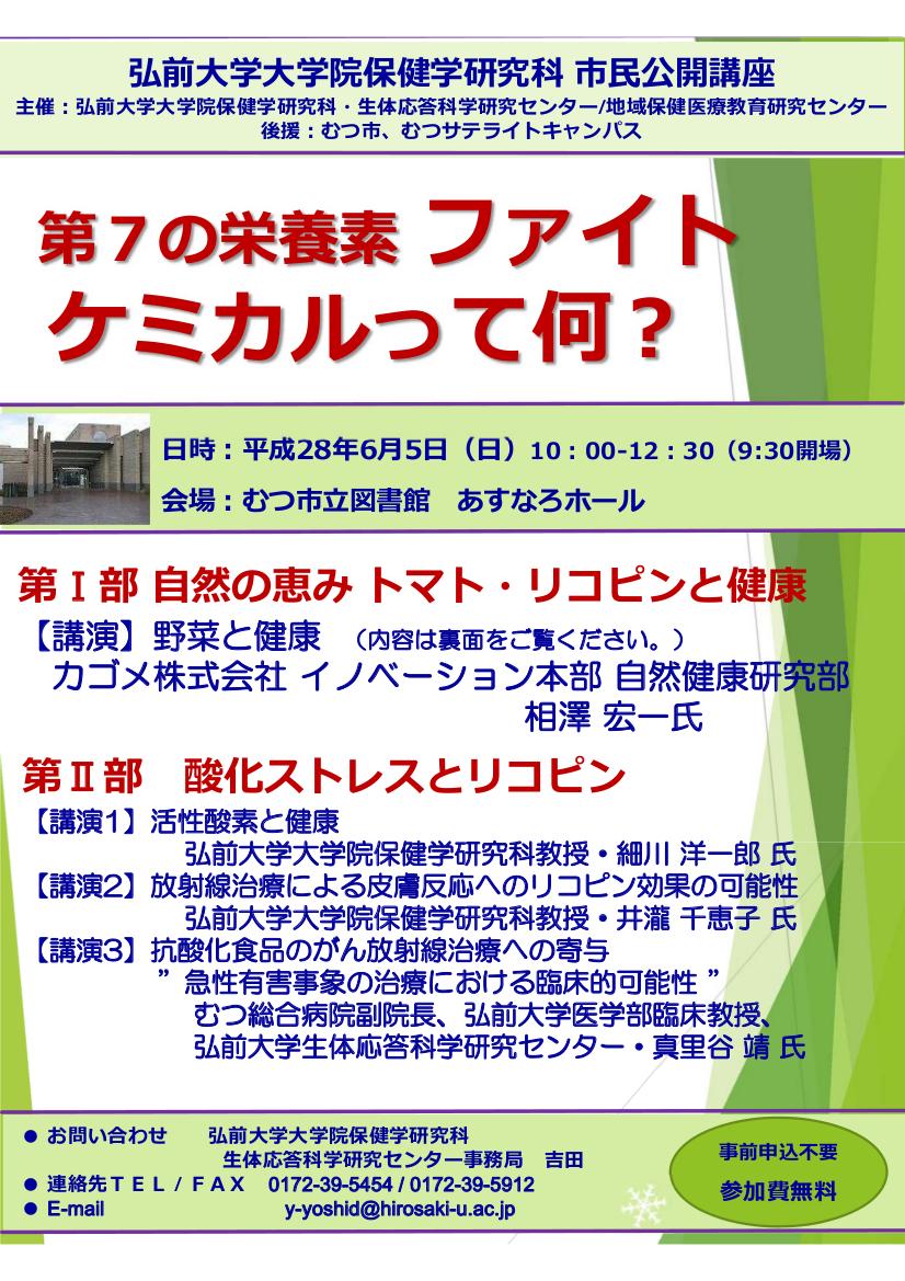 hoken_kokaikoza6.5