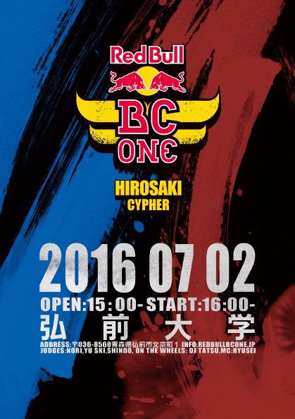 BCONE2016_HIROSAKI_cypher_flyer_back_CMYK_1218