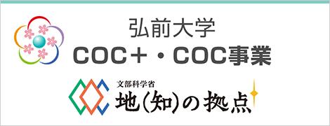 弘前大学 COCホームページ