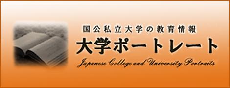 弘前大学 大学ポートレート