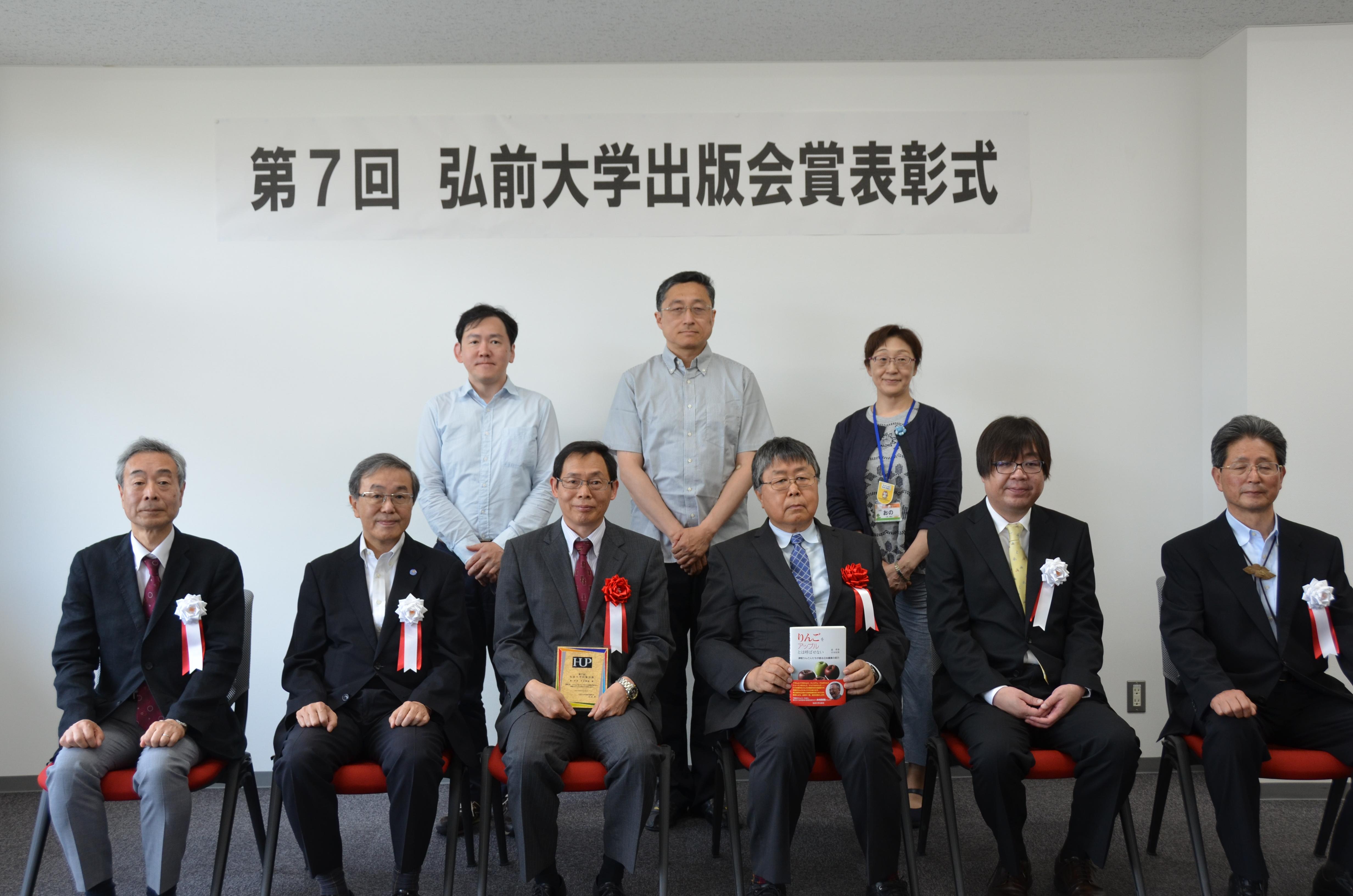 表彰式列席者による記念撮影