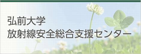 弘前大学 放射線安全総合支援センター