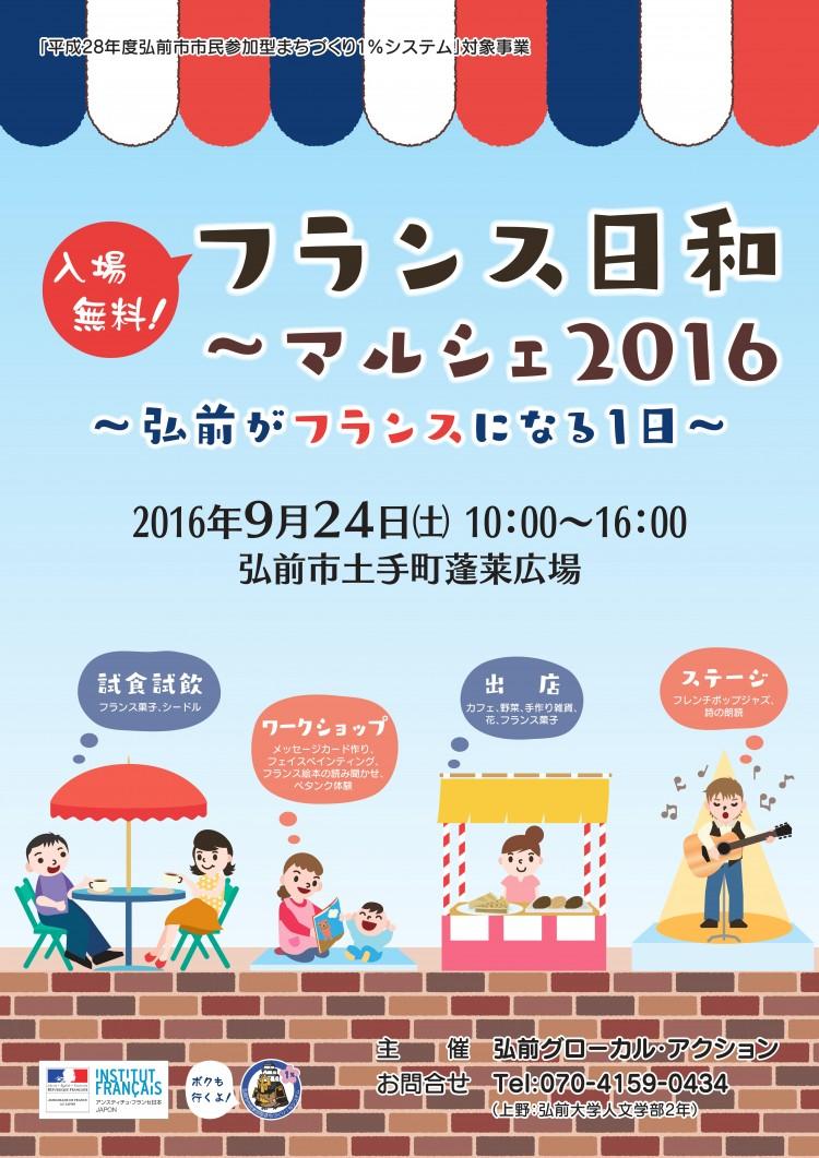 marche_2016