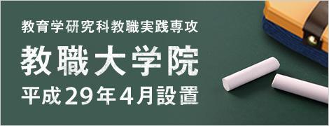 弘前大学 教育学研究科教職実践専攻 教職大学院 平成29年4月設置