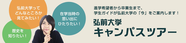 弘前大学 キャンパスツアー