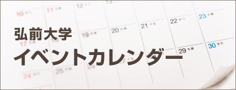 弘前大学 イベントカレンダー