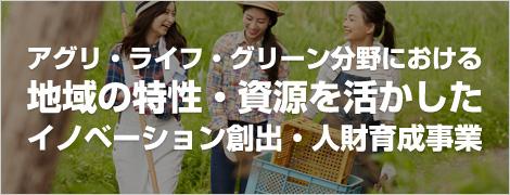 弘前大学 アグリ・ライフ・グリーン分野における地域の特性・資源を活かしたイノベーション創出・人材育成事業