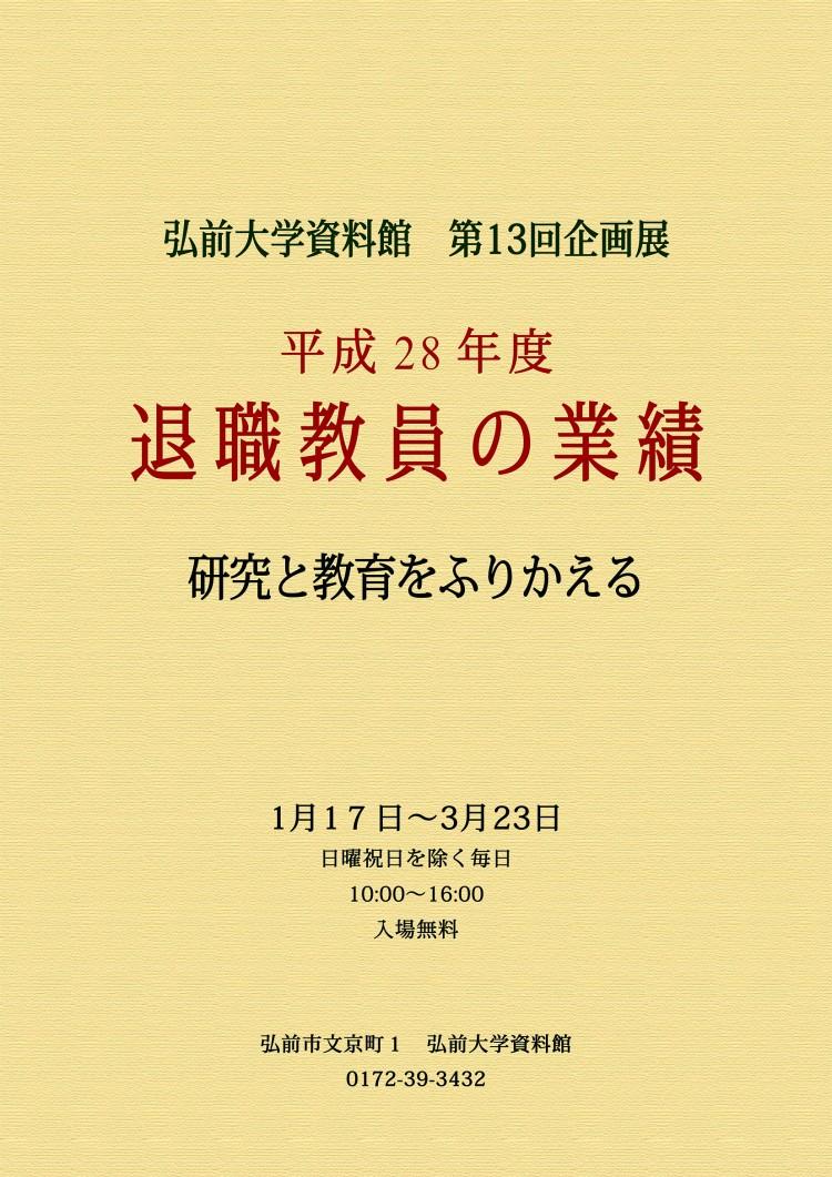 20170116-2