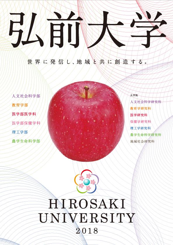 弘前大学案内2018