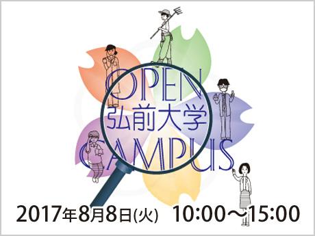 弘前大学 2017年オープンキャンパス