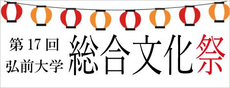 第17回弘前大学総合文化祭