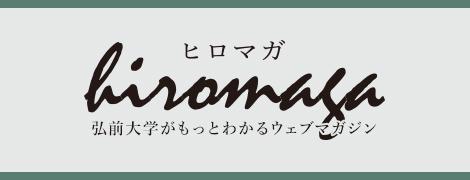 弘前大学 ウェブマガジン「HIROMAGA(ヒロマガ)」