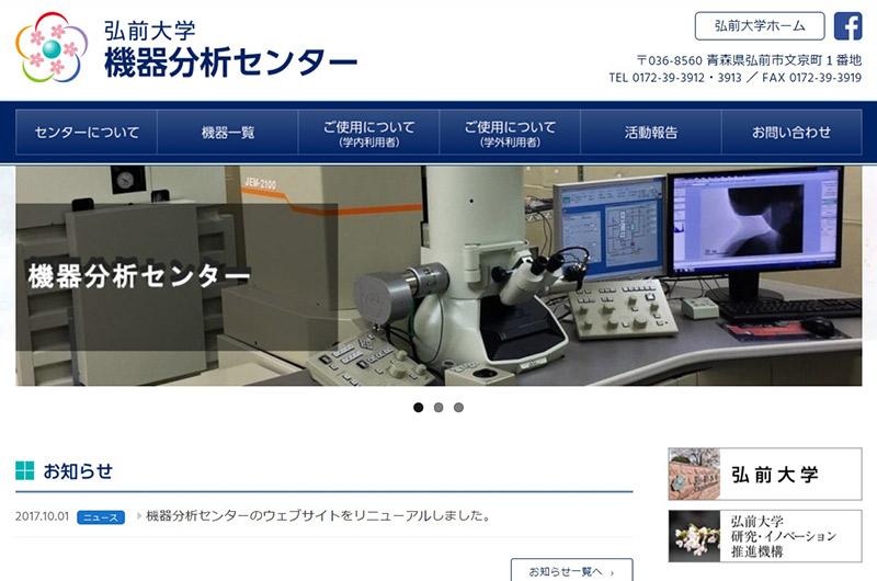 弘前大学 機器分析センター