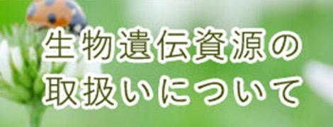 弘前大学研究・イノベーション推進機構 生物遺伝資源の取扱について