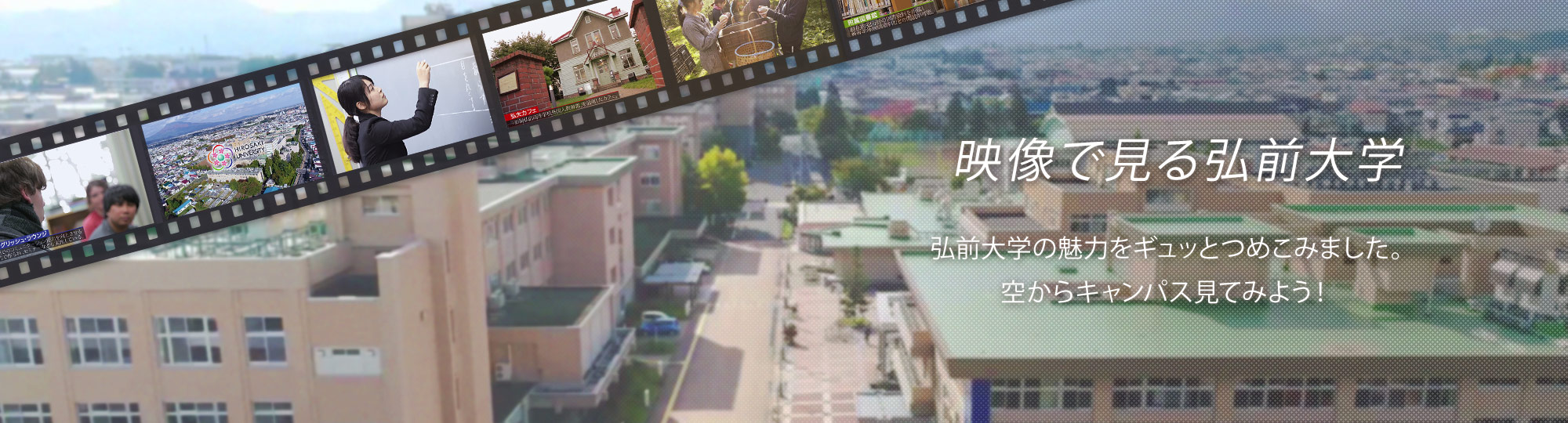 映像で見る弘前大学