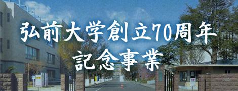 国立大学法人弘前大学 弘前大学基金 弘前大学創立70周年記念事業
