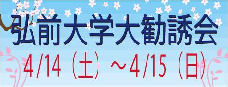 弘前大学大勧誘会 4/14(土)~4/15(日)