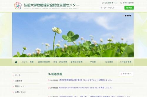 弘前大学放射線安全総合支援センター