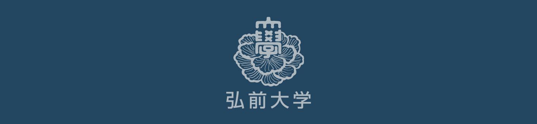 弘前大学について