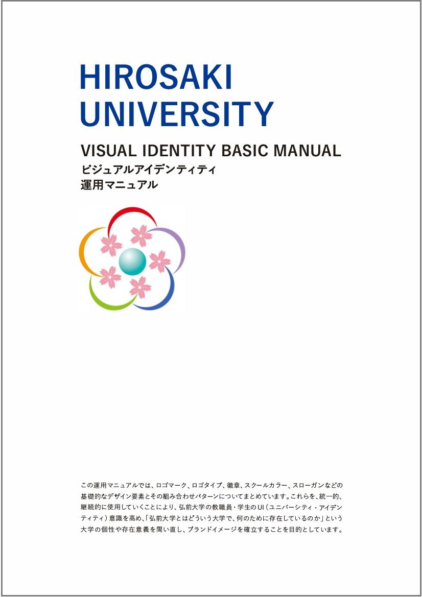 弘前大学ビジュアルアイデンティティ運用マニュアル
