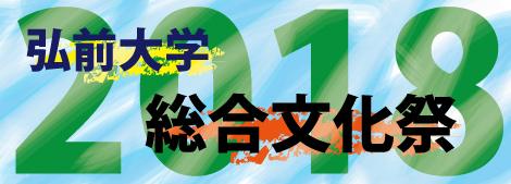 第18回弘前大学総合文化祭