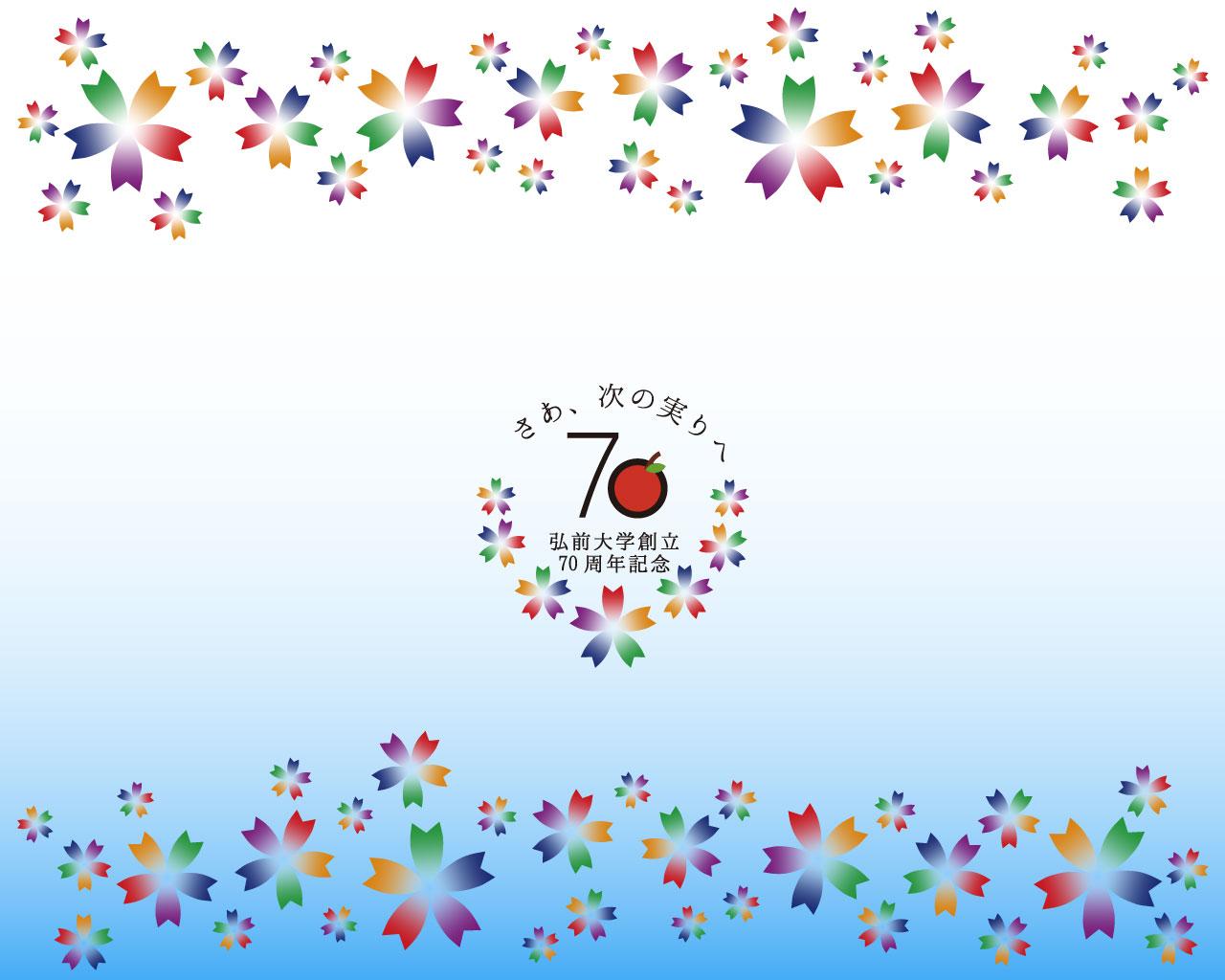 弘前大学創立70周年記念ロゴマーク パソコン壁紙が完成 弘前大学