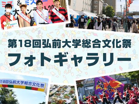 第18回弘前大学総合文化祭フォトギャラリー