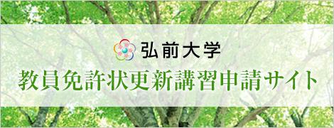 弘前大学 教員免許状更新講習
