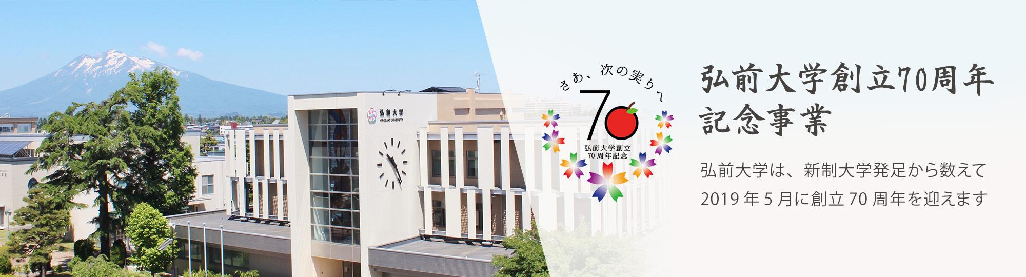 弘前大学70周年記念事業