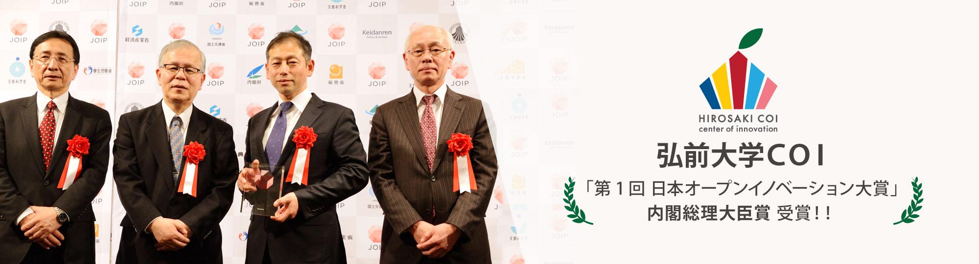 弘前大学COI「第1回 日本オープンイノベーション大賞 内閣総理大臣賞」受賞
