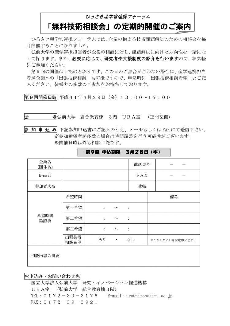 案内文PDF