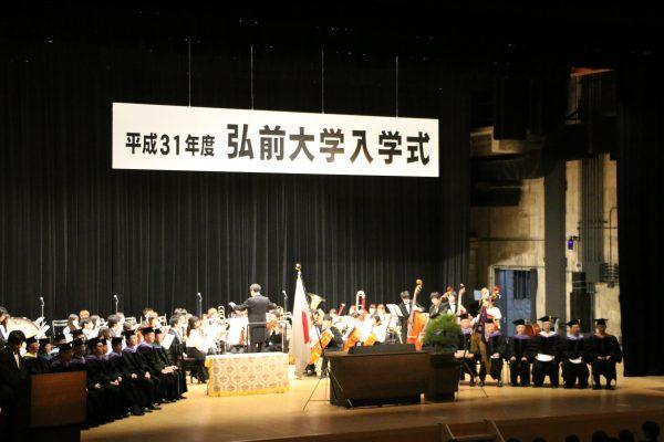 平成31年度弘前大学入学式演奏