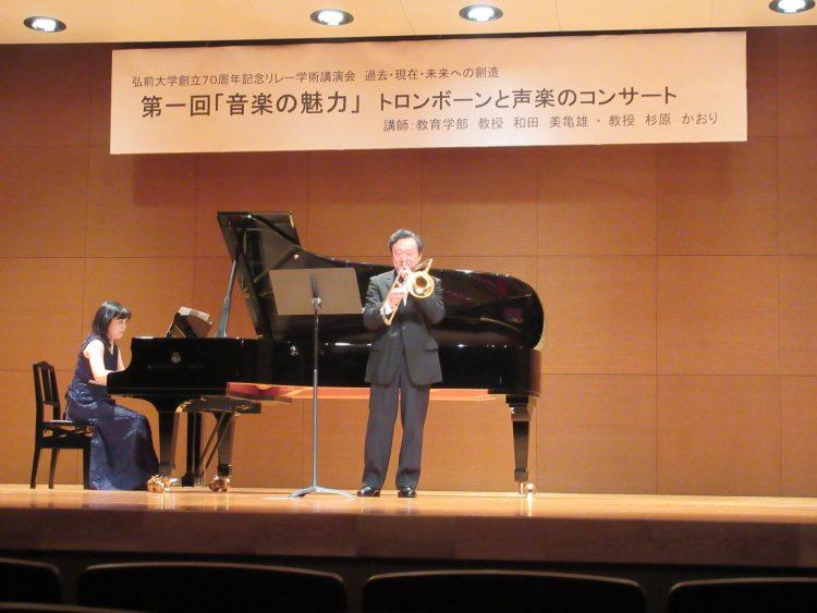 和田教授によるトロンボーンの演奏