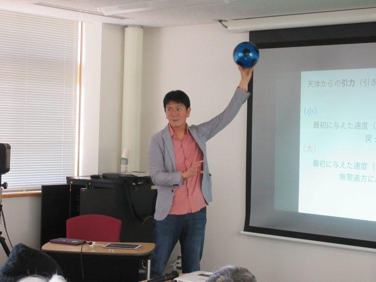 球体で説明する浅野教授