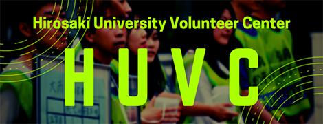 弘前大学 ボランティアセンター