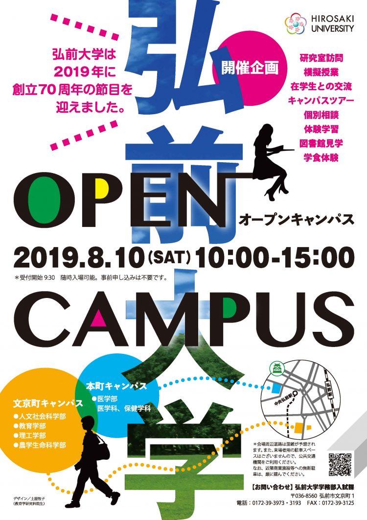 2019オープンキャンパスリーフレット