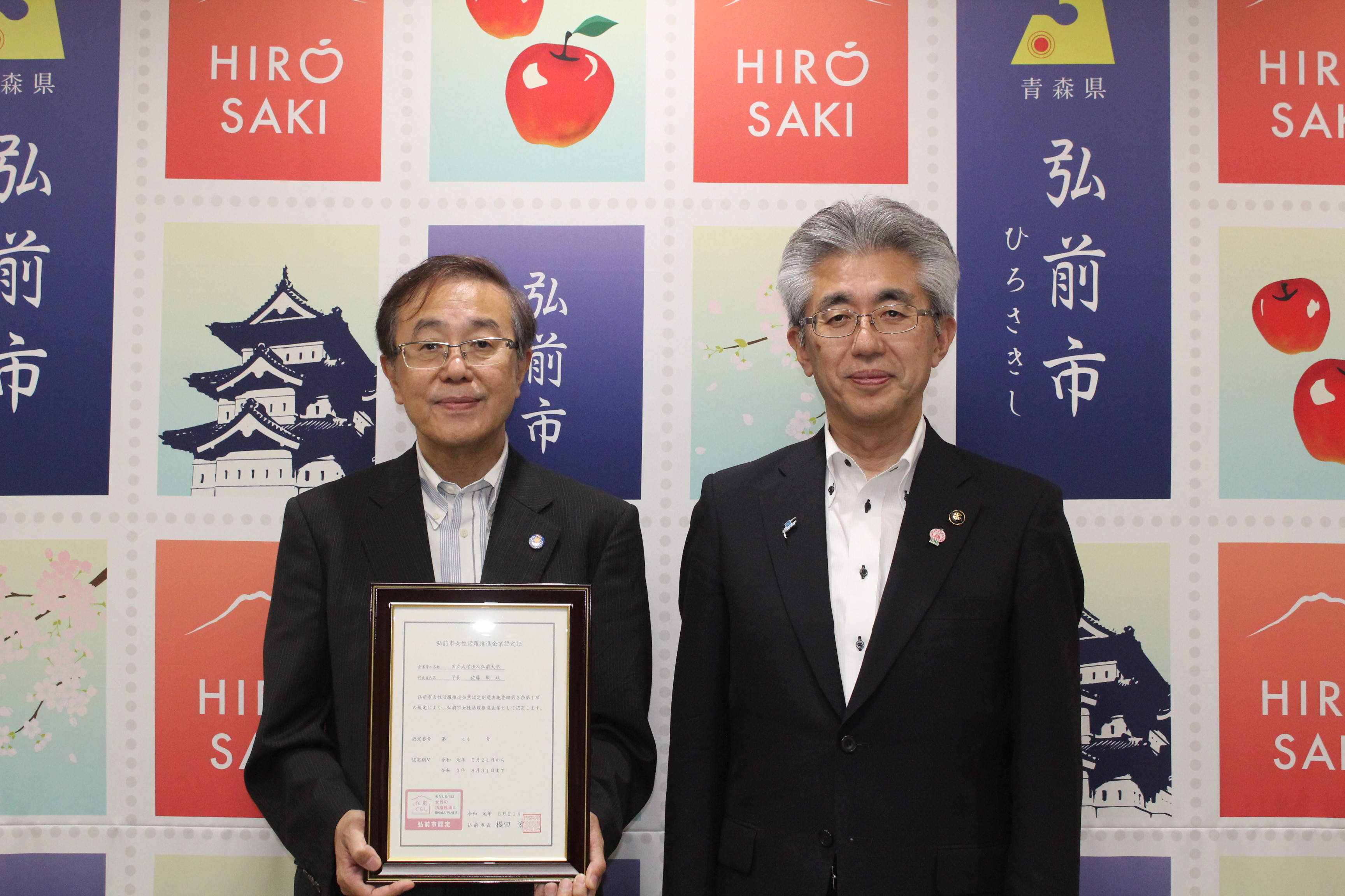 櫻田市長と佐藤学長