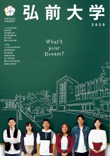 弘前大学案内2020