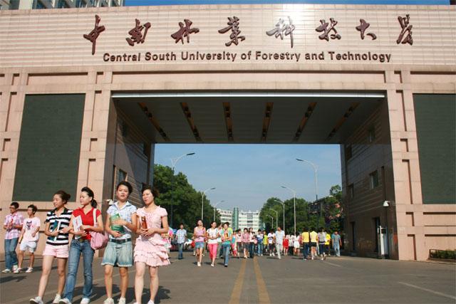 中南林業科技大学
