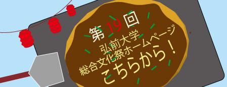 弘前大学学祭