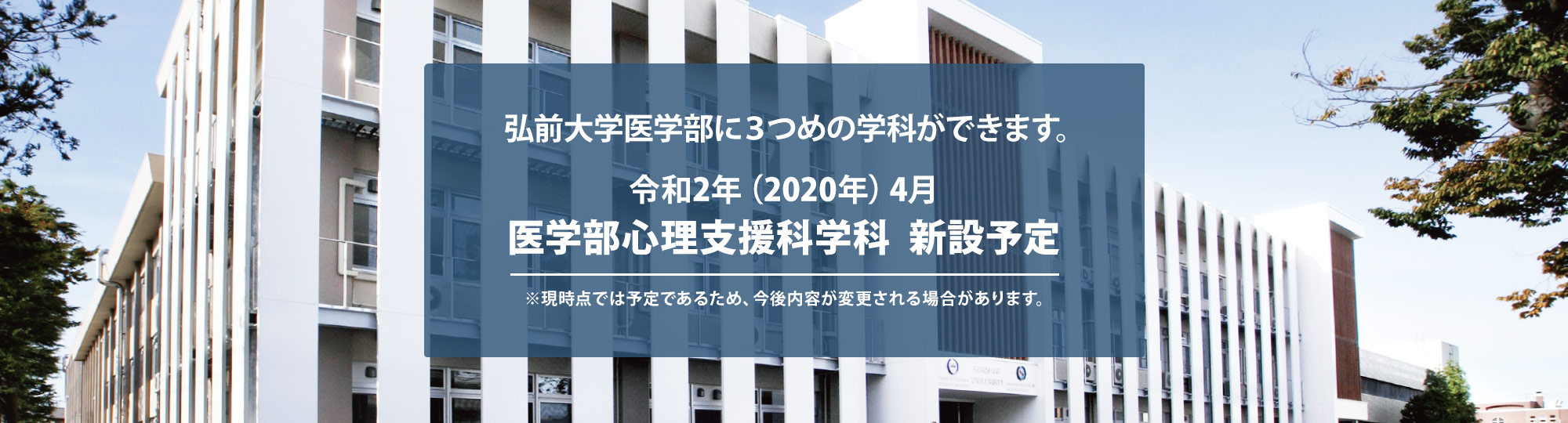 2020年4月 医学部心理支援科学科 新設予定