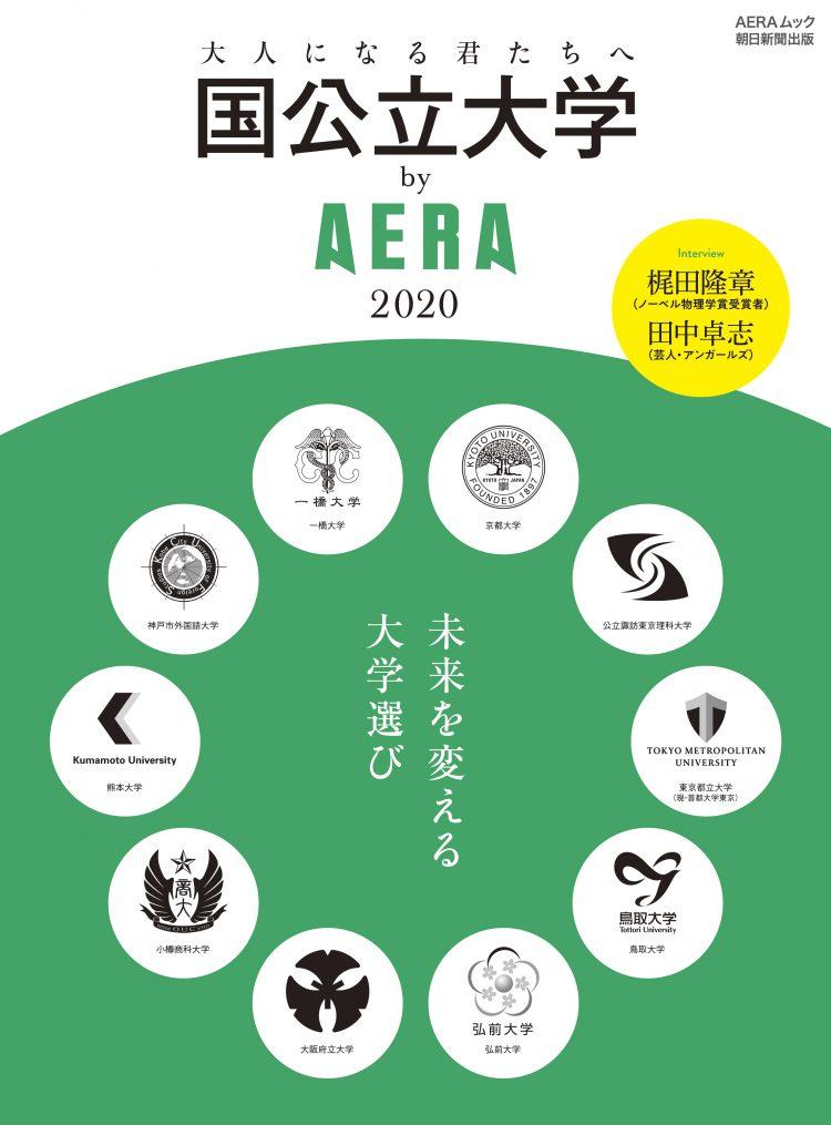 国公立大学ばいアエラ2020表紙
