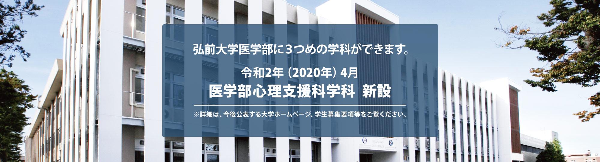 2020年4月 医学部心理支援科学科 新設