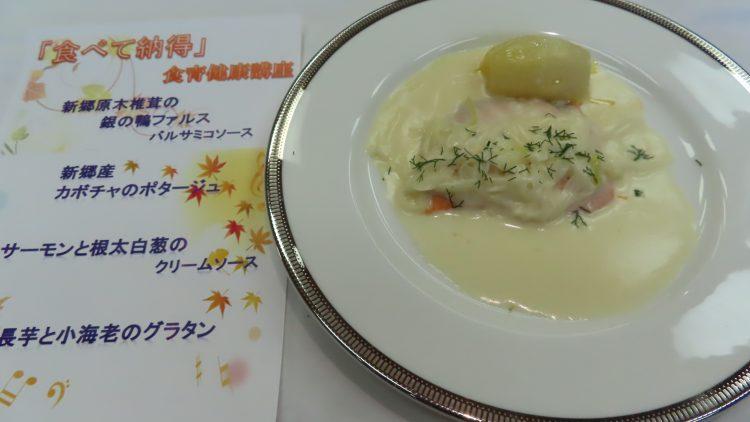試食した料理(サーモン)