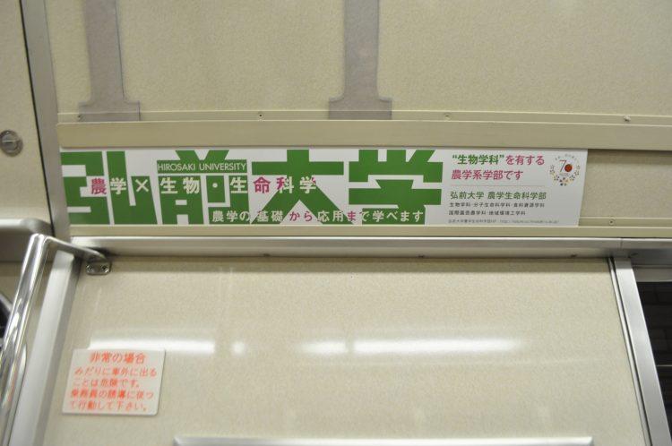 農学生命科学部電車広告